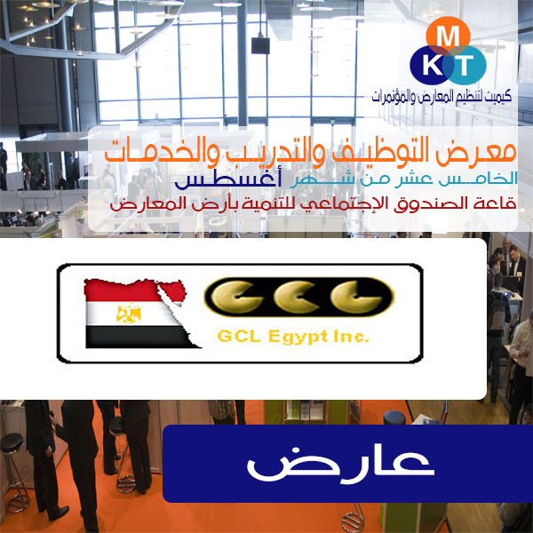 Job, Training, and Services Fair Cairo August 2015